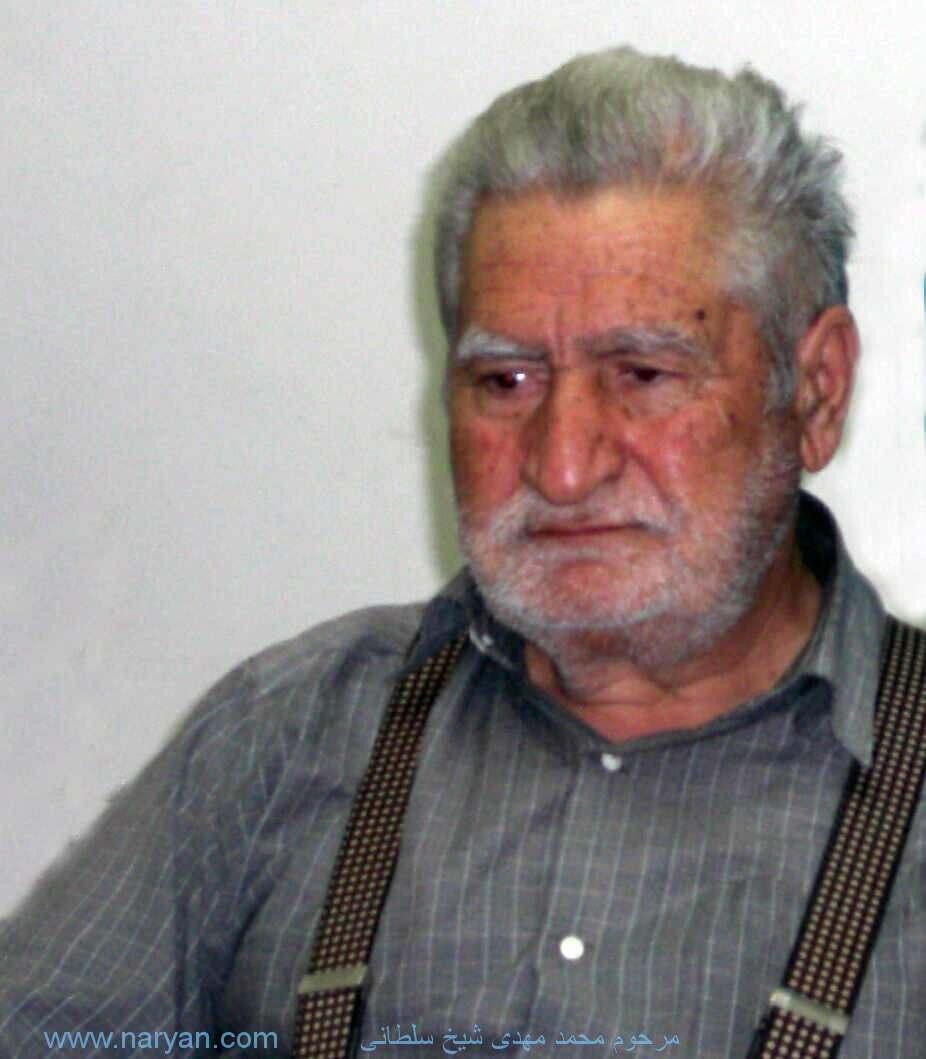 زنده یاد محمد مهدی شیخ سلطانی